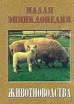 Малая энциклопедия животноводства