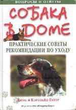 Собака в доме. Практические советы и рекомендации по уходу