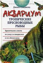 Аквариум. Тропические пресноводные рыбы