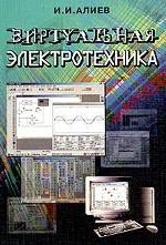 Виртуальная электротехника. Компьютерные технологии в электротехнике и электронике