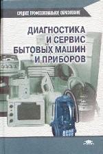 Диагностика и сервис бытовых машин и приборов