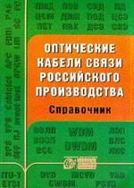 Оптические кабели связи российского производства. Справочник