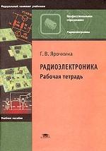 Радиоэлектроника. Рабочая тетрадь