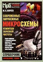 Современные зарубежные микросхемы - усилители звуковой частоты (МРБ1266)