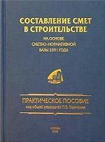 Составление смет в строительстве на основе сметно-нормативной базы 2001 года