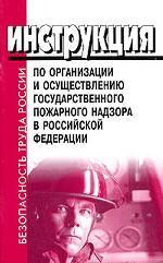 Инструкция по организации и осуществлению государственного пожарного надзора в РФ,
