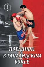 Поединок в таиландском боксе