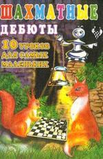 Шахматные дебюты. 10 уроков для самых маленьких