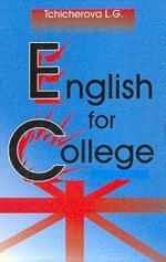 English for Colleges. Английский для колледжей