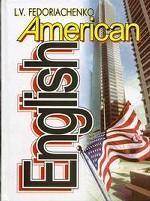 Американский английский язык