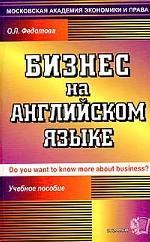 Бизнес на английском языке: учебное пособие