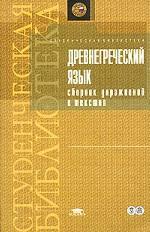 Древнегреческий язык. Сборник упражнений и текстов