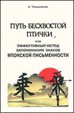 Путь бесхвостой птички, или эффективный метод запоминания знаков японской письменности + путь бесхвостой птички для зубрилок (брошюра)