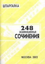 248 экзаменационных сочинений