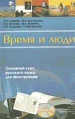 Время и люди: Основной курс русского языка для иностранцев