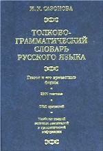 Толково-грамматический словарь русского языка