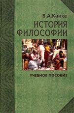 История философии. Мыслители, концепции, открытия