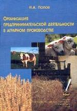 Организация предпринимательской деятельности в аграрном производстве