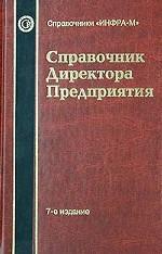 Справочник директора предприятия