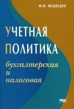 Учетная политика: бухгалтерская и налоговая. 4-е изд., стер. Медведев М.Ю