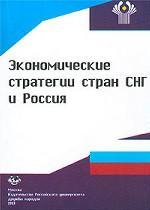 Экономические стратегии стран СНГ и Россия