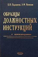 Образцы должностных инструкций с комментариями