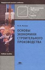 Основы экономики строительного производства