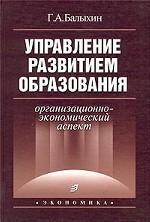 Управление развитием образования. Организационно-экономический аспект