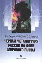 Черная металлургия России на фоне Мирового Рынка