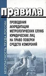 Правила проведения аккредитации метрологических служб юридических лиц на право проверки средств измерений, котроля и испытаний