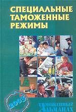 Специальные таможенные режимы. Таможенный альманах. №4. 2003 г