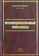 Муниципальные финансы. Учебник