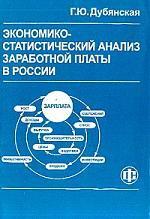 Экономико-статистический анализ заработной платы в России. 1991-2001 гг