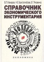 Справочник экономического инструментария