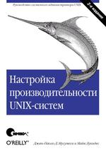 Настройка производительности UNIX-систем, 2-е издание