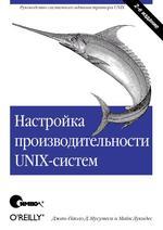 Настройка производительности UNIX-систем, 2-е издание
