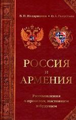 Россия и Армения: Размышления о прошлом, настоящем и будущем