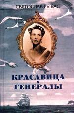 Избранное в двух томах. Том 2. Красавица и генералы