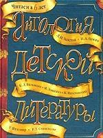 Антология детской литературы. Для детей 6 лет