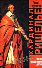 Кардинал Ришелье. Портрет государственного деятеля