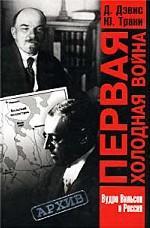 Первая холодная война. Наследие Вудро Вильсона в советско-американских отношениях