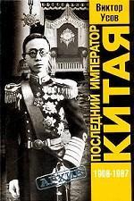 Последний император Китая. Пу И. 1906-1967