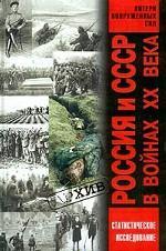 Россия и СССР в войнах XX века. Статистическое исследование