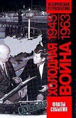 Холодная война. 1945-1963 гг