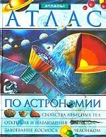 Иллюстрированный энциклопедический атлас по астрономии