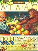 Иллюстрированный энциклопедический атлас по биологии