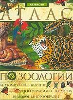 Иллюстрированный энциклопедический атлас по зоологии