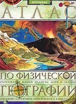 Иллюстрированный энциклопедический атлас по физической географии