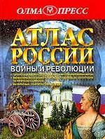 Войны и революции. Атлас России