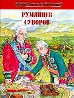 Румянцев. Суворов